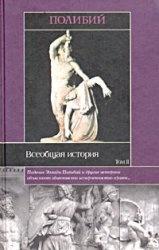 Книга Всеобщая история. В 2 томах. Том 2. Книги XI - XXXIX