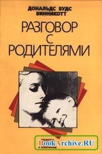 Книга Разговор с родителями.