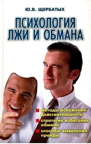 Книга Психология обмана, Юрий Щербатых