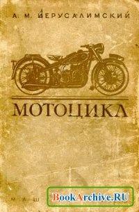 Книга Мотоцикл.