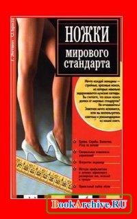 Ножки мирового стандарта.