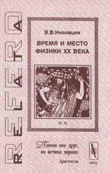 Книга Время и место физики XX века