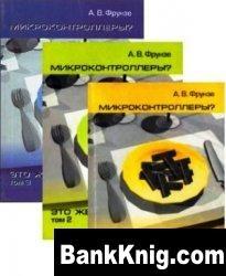 Книга Микроконтроллеры? Это же просто! Т.1-3