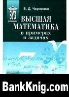 Книга Высшая математика в примерах и задачах. Учебное пособие для вузов в 3 томах.Том 1