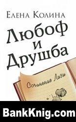 Книга Любоф и Друшба