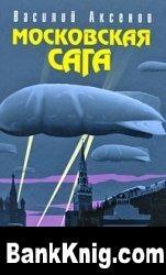 Книга Московская сага.Война и тюрьма