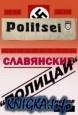 Книга Славянские «полицаи»
