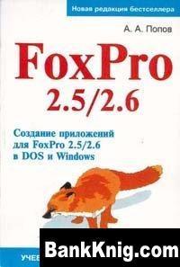 Книга FoxPro 2.5/2.6: Создание приложений
