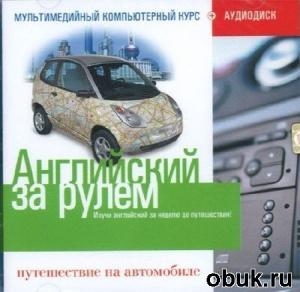 Книга Английский за рулем. Путешествие на автомобиле (аудиокурс)