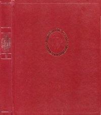 Книга Избранные труды. Том 2. Воспоминания