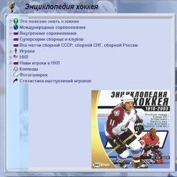 Книга Энциклопедия хоккея. 1910-2003