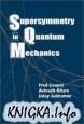 Книга Supersymmetry in Quantum Mechanics