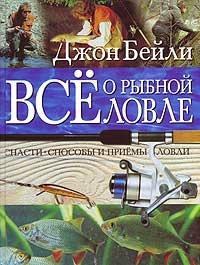 Книга Все о рыбной ловле. Снасти. Способы и приемы ловли