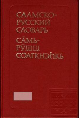 Книга Саамско-русский словарь