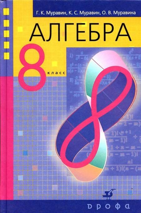 Книга Учебник Алгебра 8 класс 2013 год