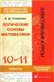 Книга Логические основы математики : метод, пособие к элективному курсу.