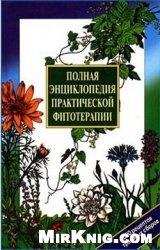Книга Полная энциклопедия практической фитотерапии