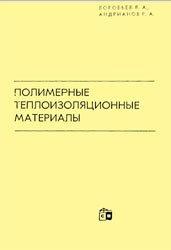Книга Полимерные теплоизоляционные материалы