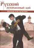 Книга Кадочников А. А.   Русский рукопашный бой по системе выживания