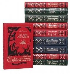 Серия Новая библиотека приключений (5 томов)