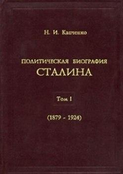 Книга Капченко Н.И. Политическая биография Сталина. В 3 тт. М., 2004-2009.
