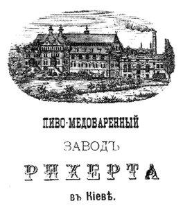 Пиво-медоваренный завод Рихерта в Киеве