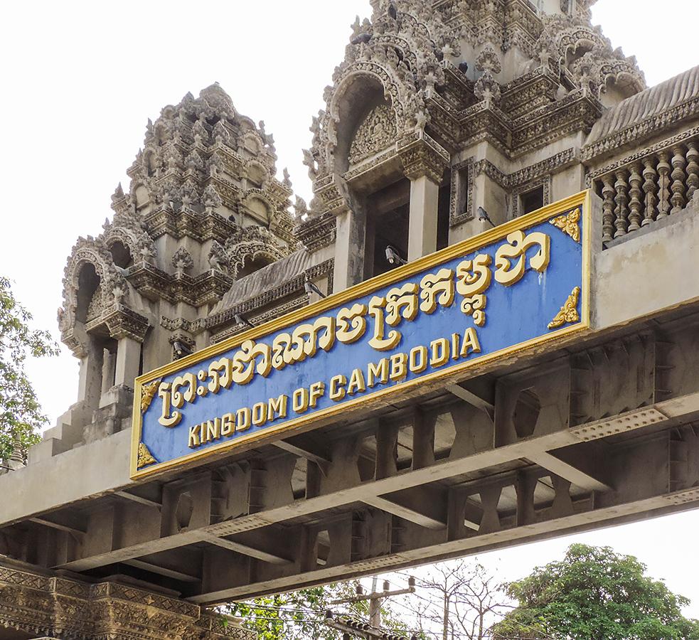 Вход в Камбоджу