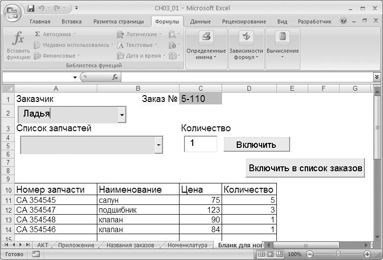 Рис. 3.7. Лист для формирования заказа
