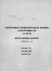 электроника - Схемы и документация на отечественные ЭВМ и ПЭВМ и комплектующие 0_ed1c3_6b56bf4b_orig