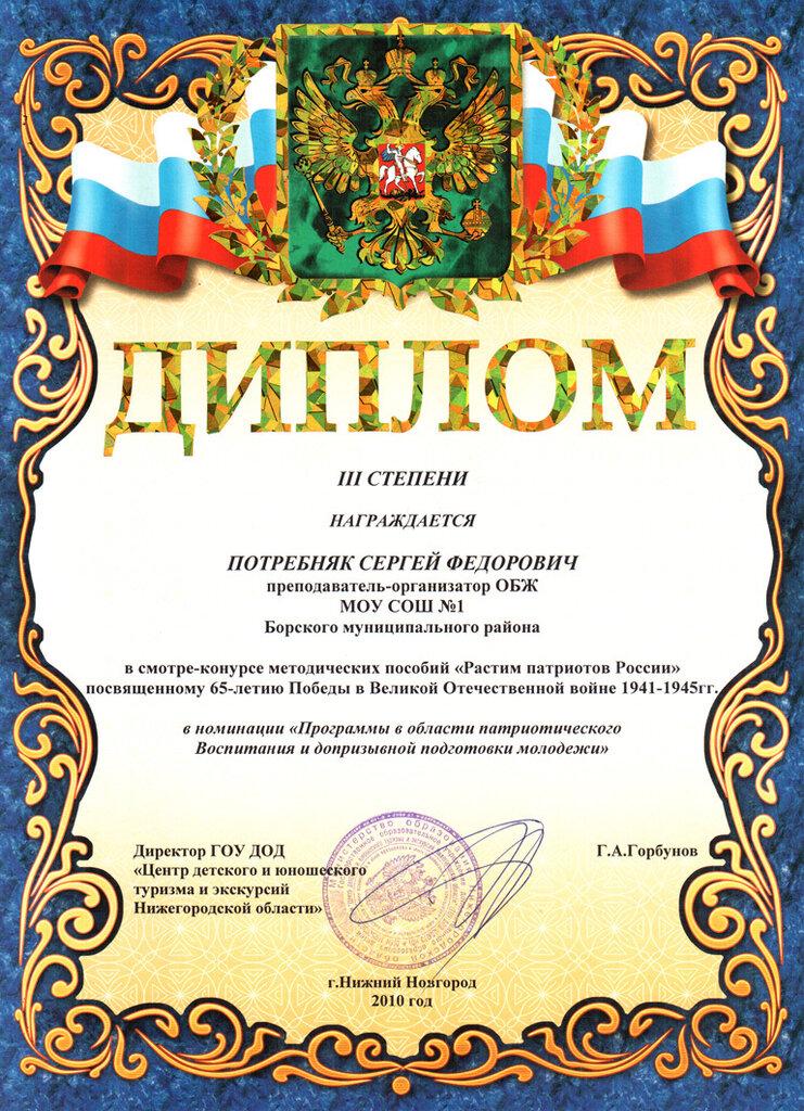 РАСТИМ-ПАТРИОТОВ-РОССИИ_ОБЛ.jpg