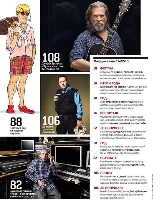 Журнал Playboy №1-2 [Россия] (январь 2015)
