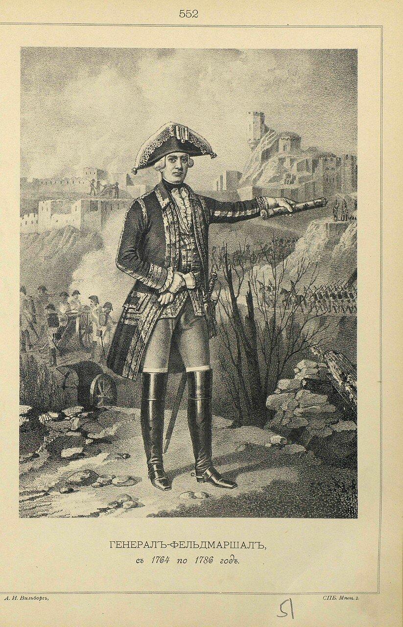 552. ГЕНЕРАЛ-ФЕЛЬДМАРШАЛ, с 1764 по 1786 год.