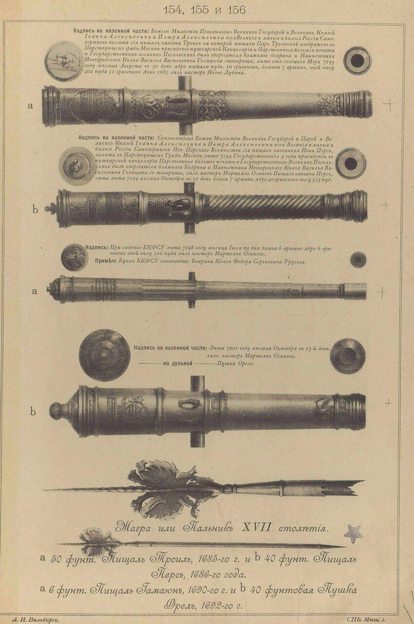 154, 155 и 156. Жагра или Пальник XVII столетия. 50 фунт. Пищаль, 1685-го г. и 40 фунт. Пищаль Перс, 1686-го года. 6 фунт. Пищаль Гамаюн, 1690-го г. и 40 фунтовая Пушка Орел, 1692-го г.