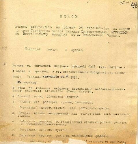 ГАКО, ф. 749, оп. 1, д. 278, л. 46.