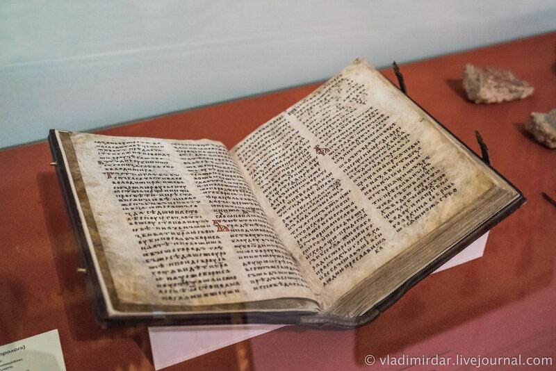 Пролог сентябрь-январь (Лобковский пролог). Писец Тимофей. Новгород. 1262 или 1282 г.
