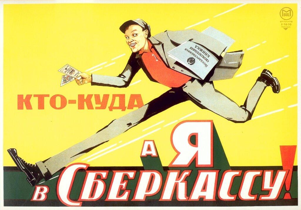 Poster by Mikhail Bulanov, 1929.jpg