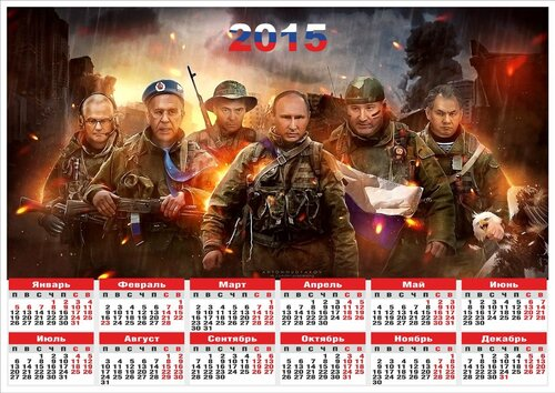 календарь на 2015 год.jpg
