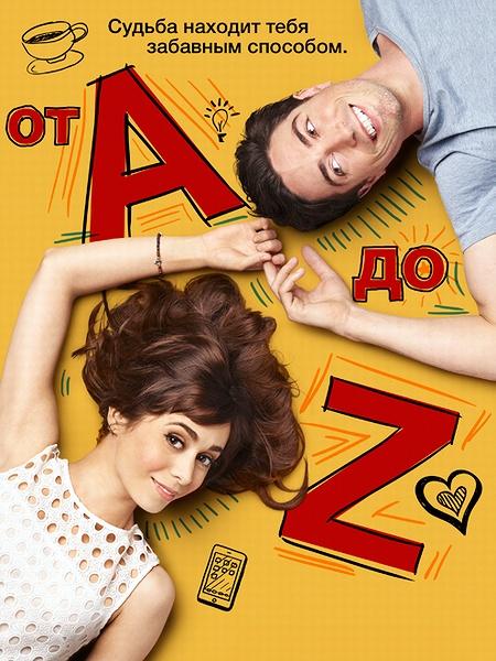 �� ��� �� � / �� A �� Z / A to Z (1 ����� 2014) WEB-DLRip