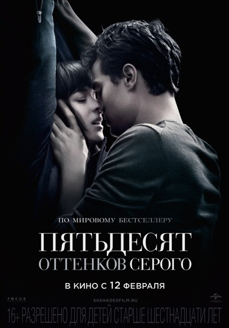 ��������� �������� ������ / Fifty Shades of Grey (2015) WEBRip / WEBRip 720p / WEBRip 1080p