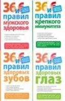Книга Библиотека здорового человека. Цикл в 5-и книгах