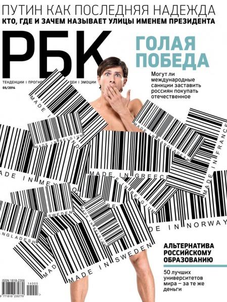 Книга Журнал: РБК №5 (май 2014)