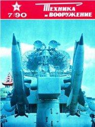 Книга Техника и вооружение №7 1990