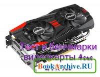 Книга Тест и бенчмарки видеокарты Asus GTX 760