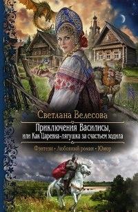 Книга СВЕТЛАНА ВЕЛЕСОВА ПРИКЛЮЧЕНИЯ ВАСИЛИСЫ, ИЛИ КАК ЦАРЕВНА-ЛЯГУШКА ЗА СЧАСТЬЕМ ХОДИЛА