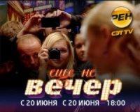 Книга Ещё не вечер. Звезды делят метры (05.07.2011) SATRip avi 500Мб