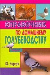 Книга Справочник по домашнему голубеводству