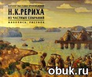 Книга Каталог выставки произведений Н.К.Рериха из частных собраний. Живопись, рисунок