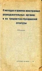 Книга О методах и приемах иностранных разведывательных органов и их троцкистко-бухаринской агентуры