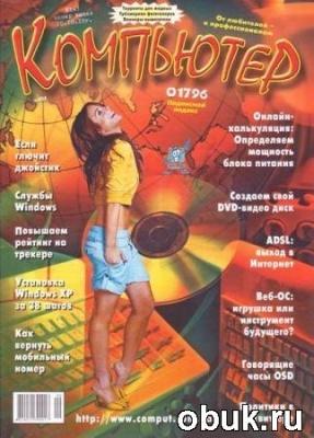 Компьютер №9 (2010)