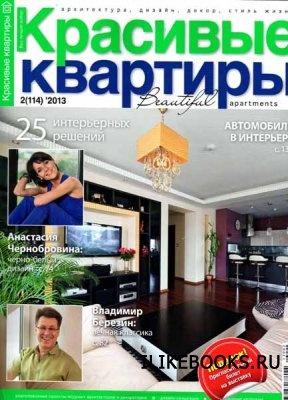 Журнал Красивые квартиры №2 (февраль 2013)